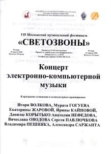 Афиша Светозвоны1277