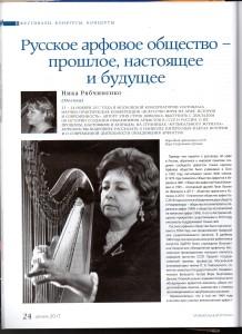 Музыкальный журнал декабрь 2017